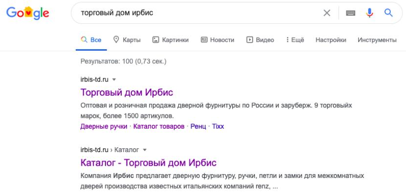 Пример качественной поисковой выдачи в Google