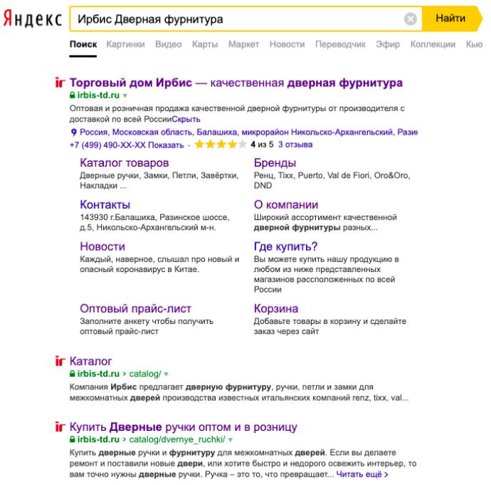 Пример качественной поисковой выдачи в Яндекс
